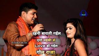 गोलू राजा गईल बाराती रही एगो लईकी से Love हो गईल Live Show Golu Raja