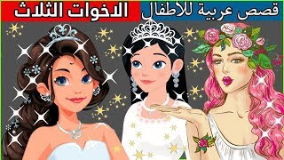 الأخوات الثلاث - قصص عربية - قصص أطفال - حكايات أطفال