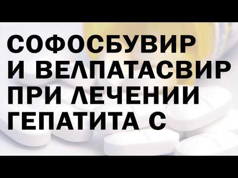 Софосбувир и Велпатасвир при лечении гепатита С