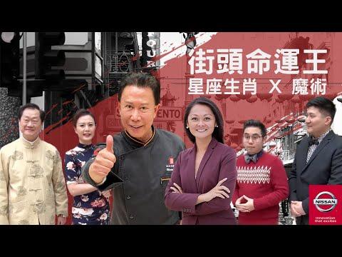 2020《鷹明天下》新年特別版   街頭命運王 星座生肖X魔術  Part 1 Feng shui with Eagle Wong Special Segment【天下衛視Sky Link TV】
