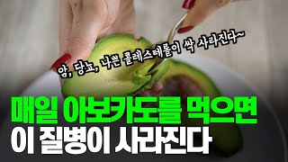 매일 아보카도 한개를 먹으면 이 질병이 싹 사라진다 암…