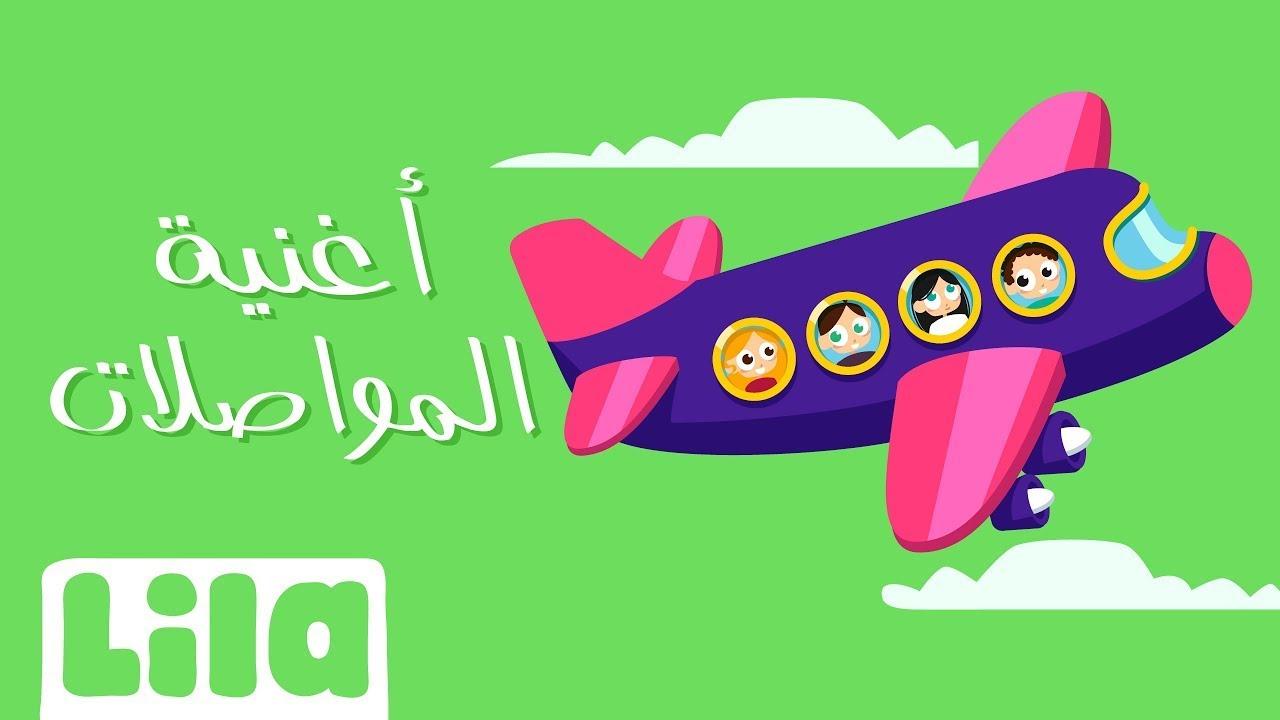 Lila TV | Transit Song ✈️ أغنية المواصلات للاطفال - تعليم وسائل النقل