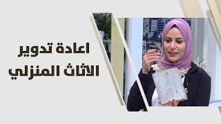 م. وفاء سنان - اعادة تدوير الاثاث المنزلي