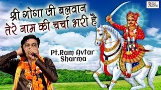 श्री गोगा जी बलवान तेरे नाम की चर्चा भरी है || Ram Avtar Sharma Ji || गोगा जी सुपरहिट भजन 2018