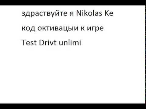 код активации игры:Test Drivt Unlimited(на русском)