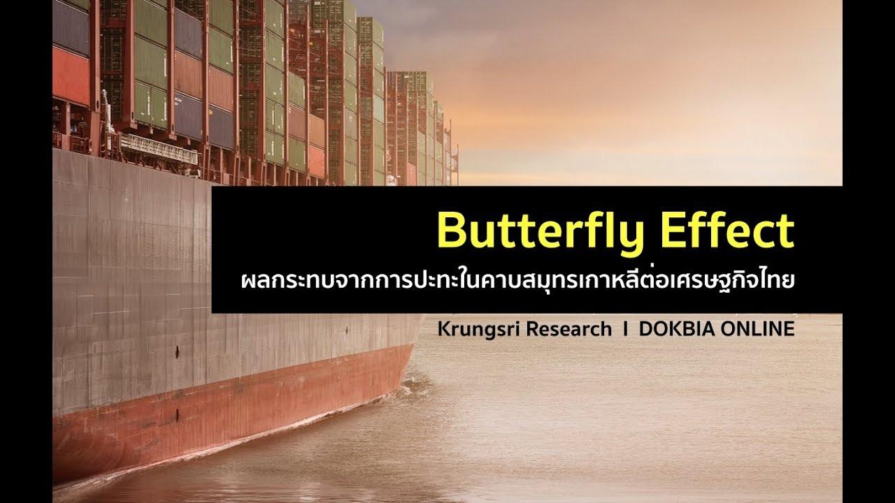 Butterfly Effect: ผลกระทบจากการปะทะในคาบสมุทรเกาหลีต่อเศรษฐกิจไทย