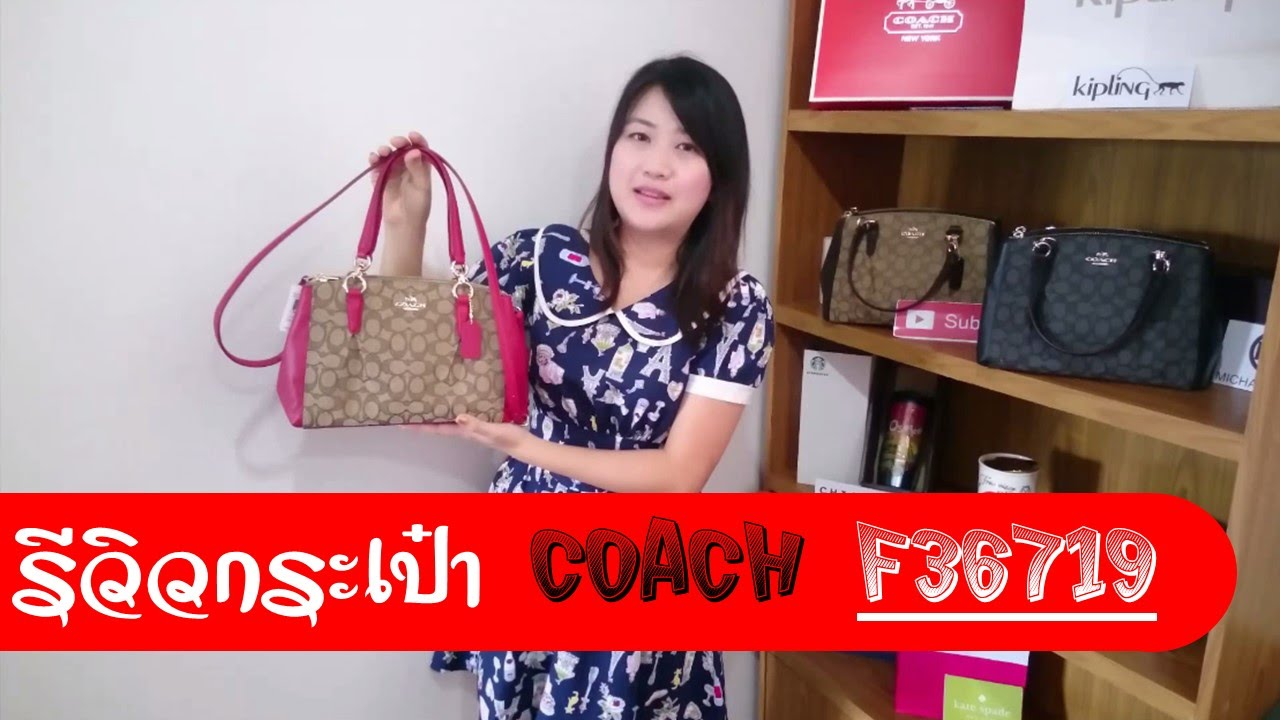 Review Coach F36719 Mini Christie Carryall Youtube Signature Crossbody