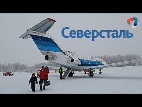 Як-40 а/к Северсталь | Череповец - Великий Устюг