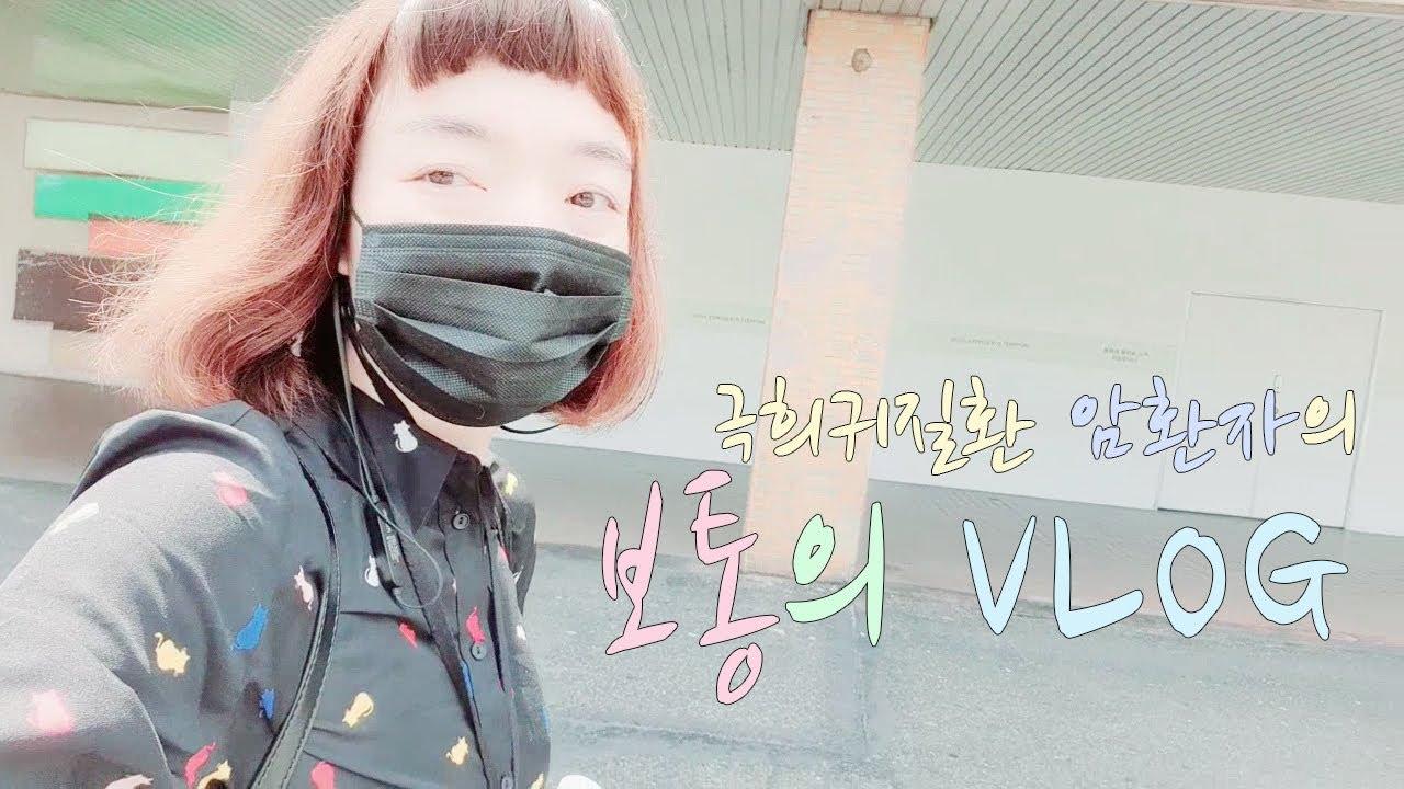 [VLOG]  암환자 브이로그 | 서울 구경 나들이 | 강남역 | 예스24 서점 | 저녁 에슐리 | 집으로 | 힐링영상