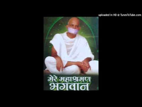 Mere Mahashraman Bhagwan