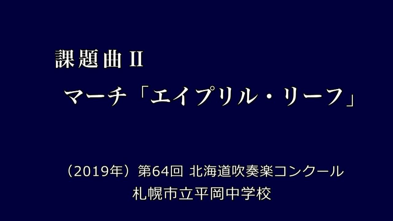 北海道 吹奏楽 コンクール 2019 結果