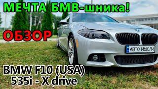 BMW 535i (f10) - обзор и тест - драйв баварца из США # Авто Мысли