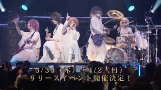 ユナイト 3/1発売 5周年記念公演 LIVE DVD CM動画