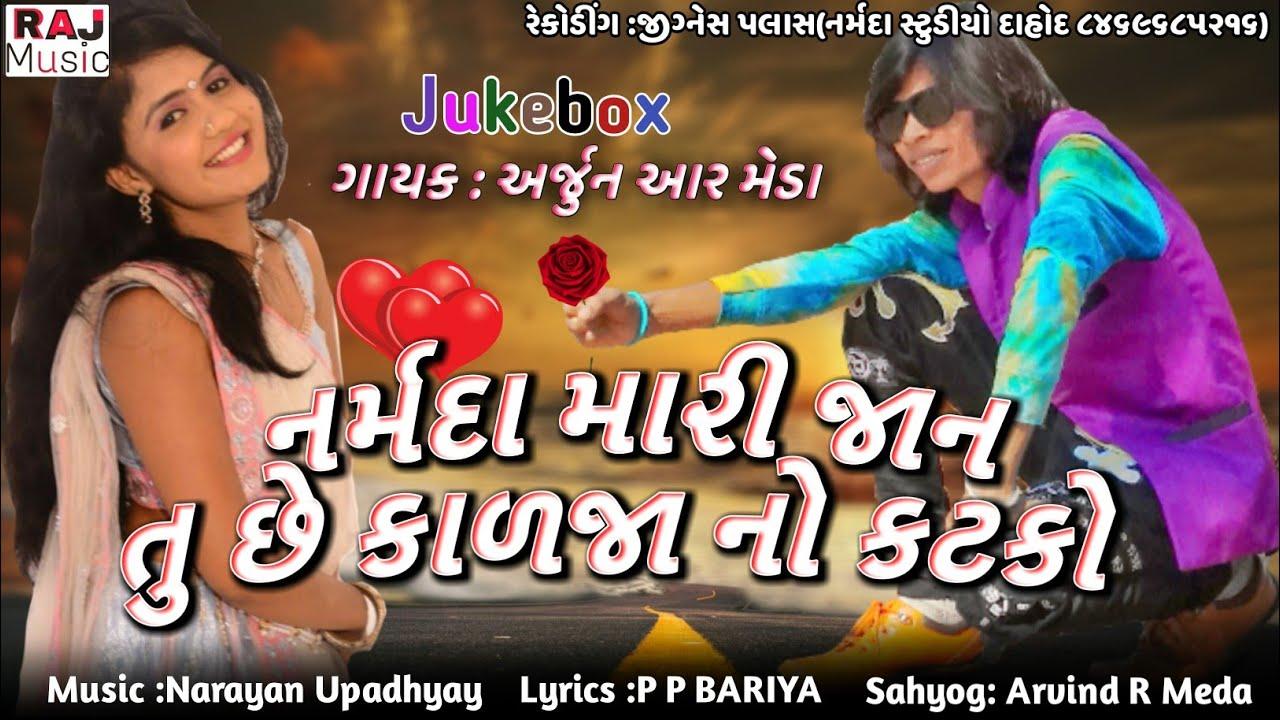 arjun r meda new songs download