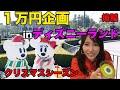 【レズビアン】1万円企画inクリスマスシーズンのディズニーランド【後編】