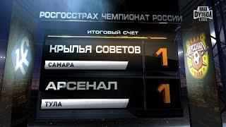 Обзор матча: Футбол. РФПЛ. 11-й тур. Крылья-Арсенал 1:1