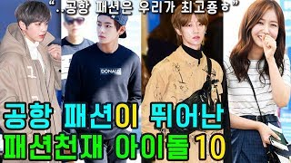 (ENG SUB) [K-POP NEWS] Who are the 10 KPOP IDOLs with excellent airport fashion?