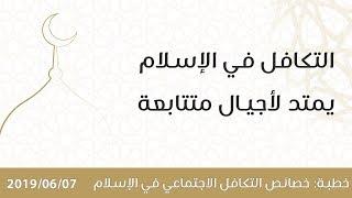 التكافل الاجتماعي في الإسلام يمتد لأجيال متتابعة - د.محمد خير الشعال