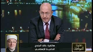 خالد الجندي عن الشعراوي: نحسبه وليا.. وسيظل منارة للعلم والهدى