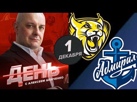 КХЛ покинут еще два клуба. День с Алексеем Шевченко 1 декабря