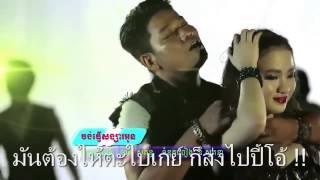 One More Night - เขมร [ซัพไทยมั่ว]