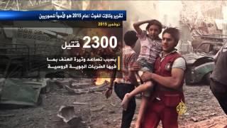 منظمة حقوقية: 2015 كان الأسوأ للسوريين