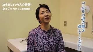 9/7(金)全国公開! いつも明るく家族を支えるしょったんの母、千香子...