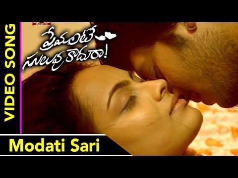 Premante Suluvu Kadura Movie Songs || Modati Sari Full Video Song || Rajiv Saluri, Simmi Das