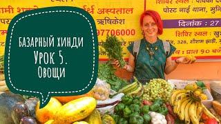 БАЗАРНЫЙ ХИНДИ. Урок 5. Овощи