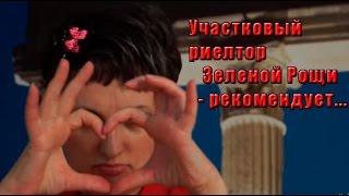 Купить квартиру в Красноярске. Чистая продажа. Участковый риелтор Советского района. Ипотека.