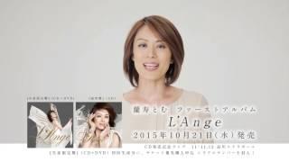 L'Ange(ランジュ)=天使。元宝塚花組トップスター蘭寿とむ自身によるフ...