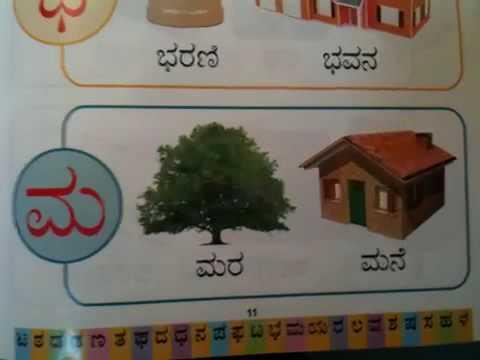 Kannada Varnamaalegallu Part 2 Youtube