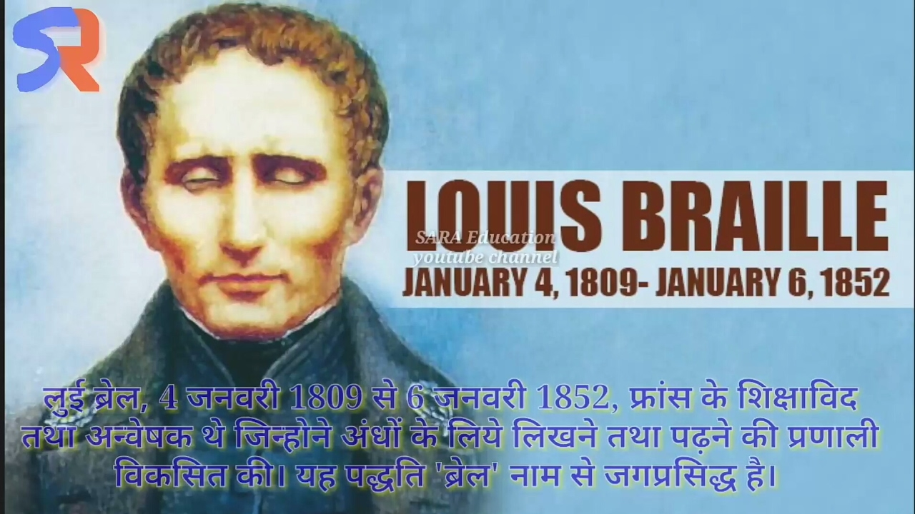 write about louis braille biography