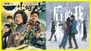 2018年內地電影票房前10,徐崢沈騰王寶強霸榜,三人票房超89億!