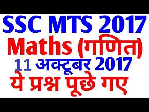 Maths SSC MTS 2017 || 11 October को ये पूछा गया  || Maths Questions Asked || SSC MTS EXAM Maths |
