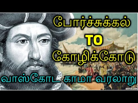 029118b4b4 Biography of vasco da gama