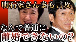 明石家さんま 松居一代と船越英一郎の離婚騒動に疑問「なんで普通に離婚...