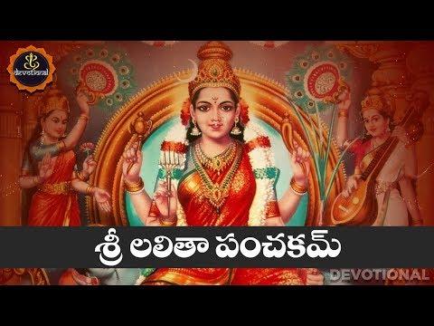 Sri Lalitha Panchakam With Lyrics And Meanings | Lalitha Pancharatnam By Priya Sisters