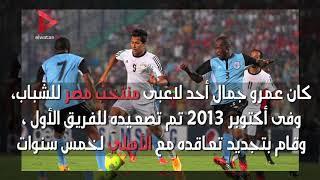 حقائق عن عمرو جمال   لاعب الأهلي الذي جاور ميسي ورونالدو