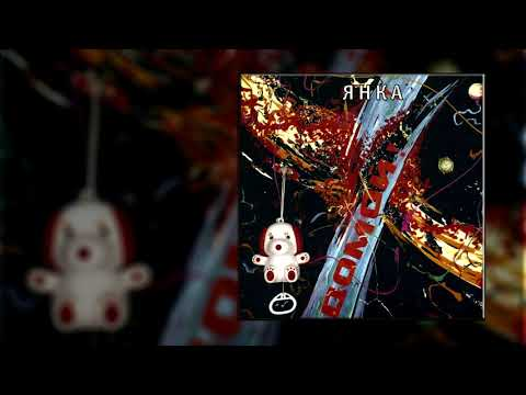 Альбом янка дягилева — продано слушать онлайн и скачать на playvk.
