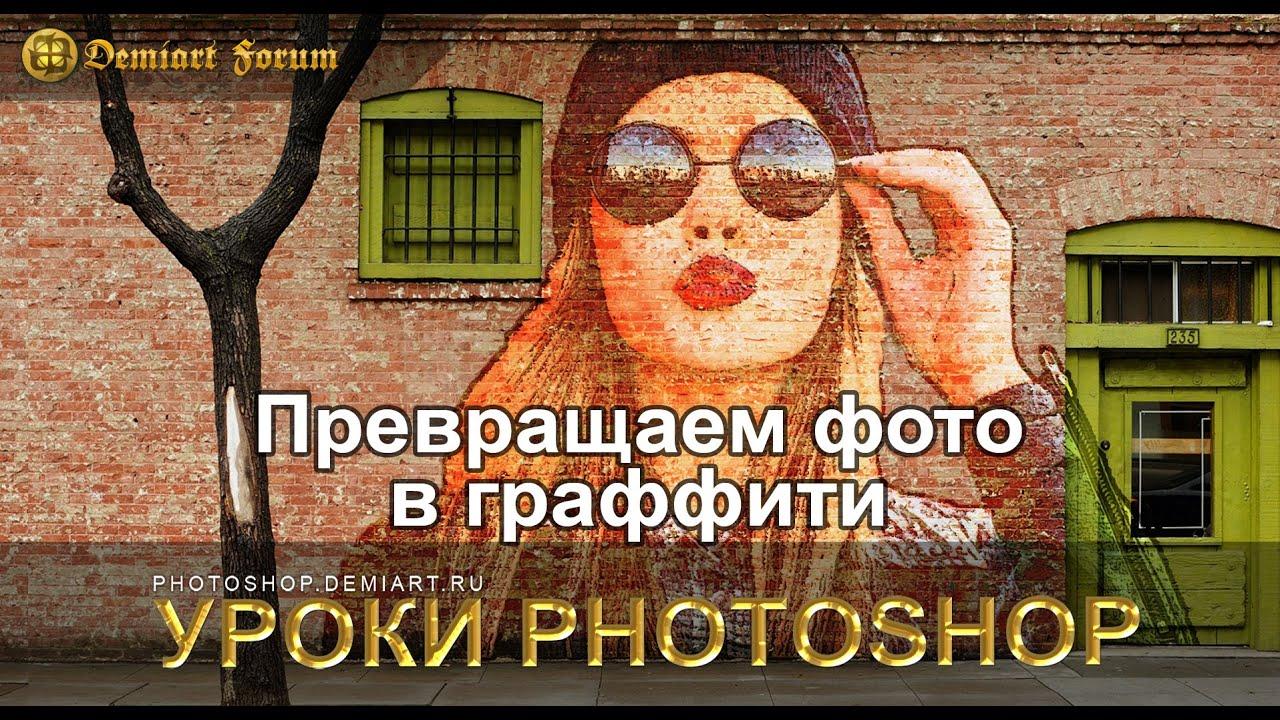 Превращаем фото в граффити. Урок Photoshop.