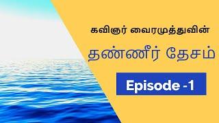 """தண்ணீர் தேசம் Episode 1 ஒலி(Audio) கவிஞர் வைரமுத்துவின் """"தண்ணீர் தேசம்"""""""