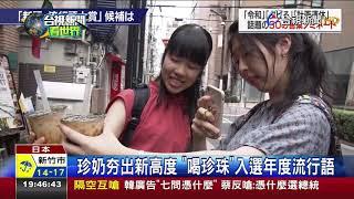 日本2019年度料理評比粉圓突圍奪大獎