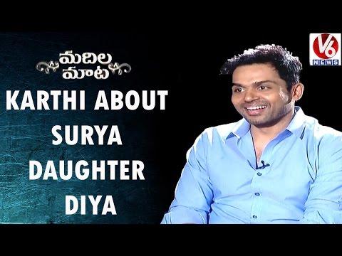 Karthi About Surya's Daughter Diya  | Kaashmora | Madila Maata | V6 News