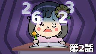 算数嫌い~><おーちゃんピンチ!HIMAWARIガールズ☆第2話【ミニアニメ】himawari-CH