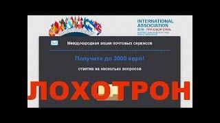 Международная акция почтовых сервисов Отзывы   ЛОХ ТВ