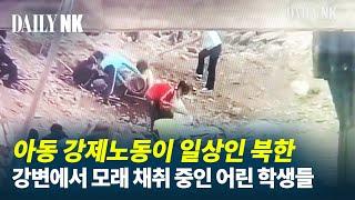 아동 노동착취 현장! 북한 양강도 혜산시 강변에서 모래…