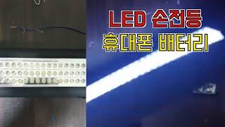 안쓰는 휴대폰 배터리로 충전식 led손전등 만들기/LE…
