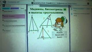 Фрагмент урока  математики  в виртуальной школе