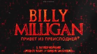 Billy Milligan Заговор молчания
